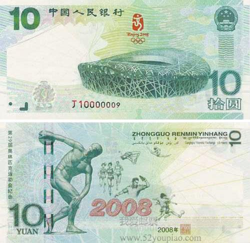 2008奥运钞